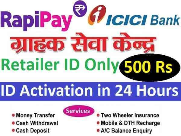 Rapipay Agent Retailer ID, RAPIPAY LOGIN, Rapipay AEPS Portal