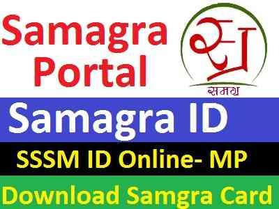 Samagra ID , Samgara Portal, Samgra ID, SSSM ID