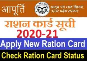 up ration card list 2020, ration card form apply online fcsup