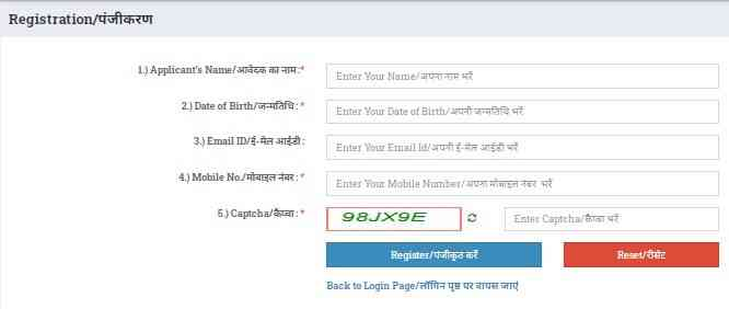 Jhatpat Portal Registration Details