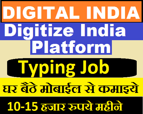 digitize india registration platform