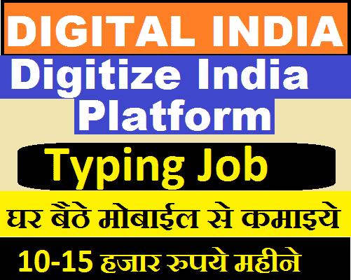 digitize india registration platform