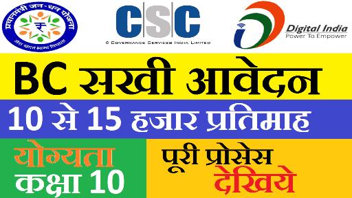 BC Sakhi Registration -blog