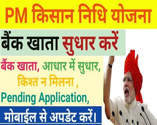 PM KISAN BANK ACCOUNT CORRECTION ONLINE 2020