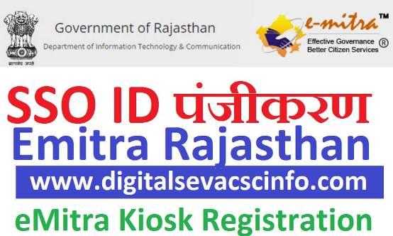 emitra login, emitra rajasthan, emitra status, emitra sso, portal