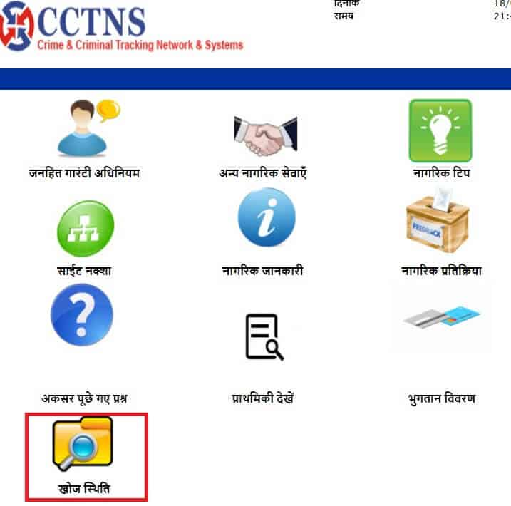 download police verification certificate