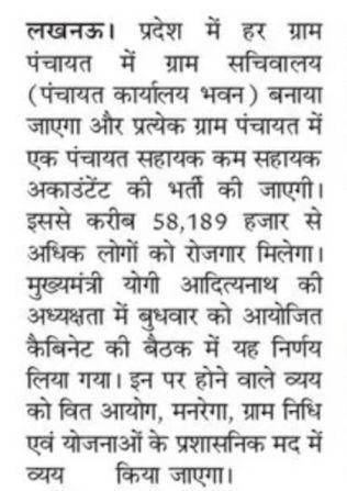 UP Gram Panchayat Data Official Notification